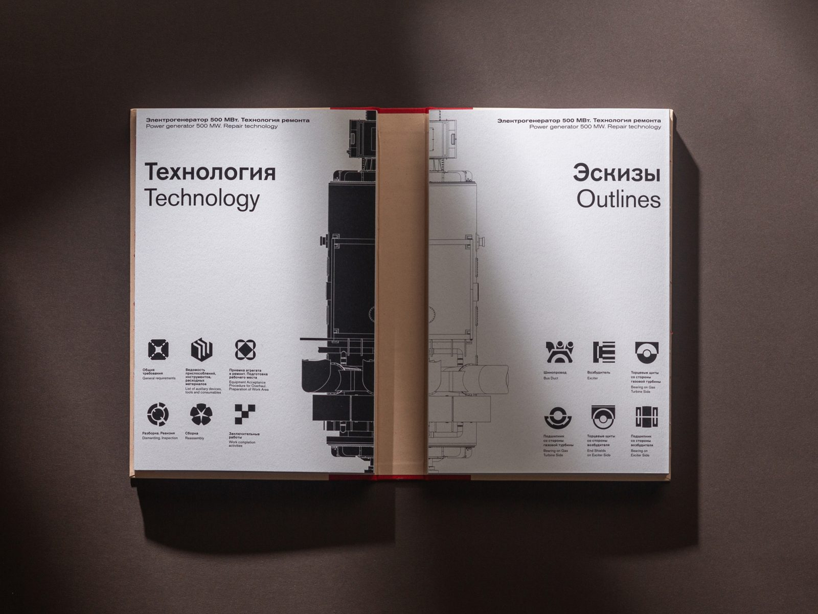 Aspect's engineering manual designed by Yan Zaretsky showcases the Beauty of the Engineering Process